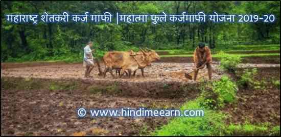 Maharashtra Karj Mafi Yojana List