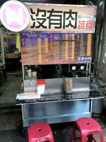 沒有肉蔬食菜單(原食之味蔬食~台北濱江市場素食