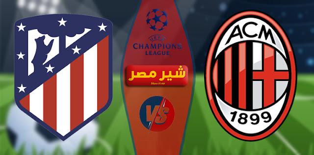مباراة ميلان اتلتيكو مدريد في دوري ابطال اوروبا يوم الثلاثاء 29-9-2021