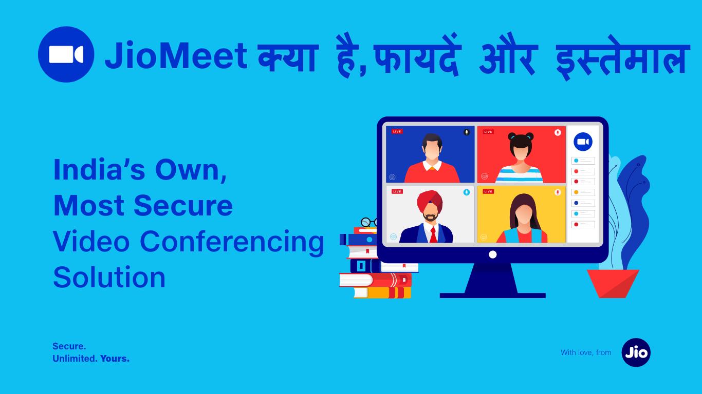JioMeet-kya-hai-in-hindi, JioMeet क्या है और इसके फायदें क्या है?, जिओ मीट क्या है (मुफ्त वीडियो कॉन्फ्रेंसिंग ऐप) What is JioMeet in Hindi