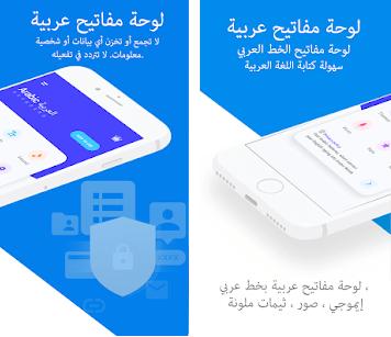 Le clavier arabe convertit les caractères latins en arabe