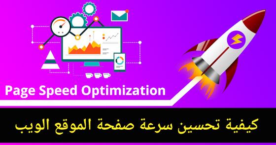 تحسين سرعة صفحة الموقع الويب