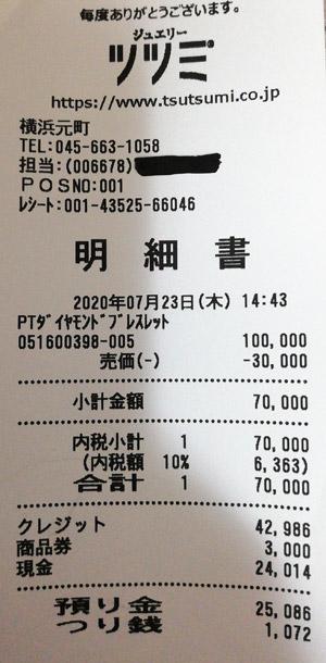 ジュエリーツツミ 横浜元町店 2020/7/23のレシート