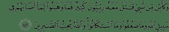 Surat Ali Imran Ayat 146