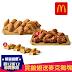 【麥當勞】買12送12,買12塊雞翅送12塊雞塊