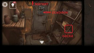 магнит и стекло забираем из комнаты в игре выход из заброшенной шахты