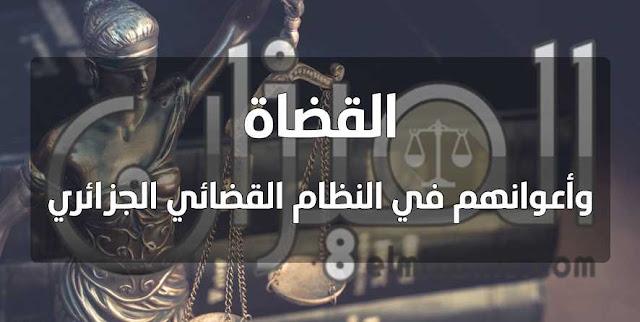 القضاة وأعوانهم في النظام القضائي الجزائري