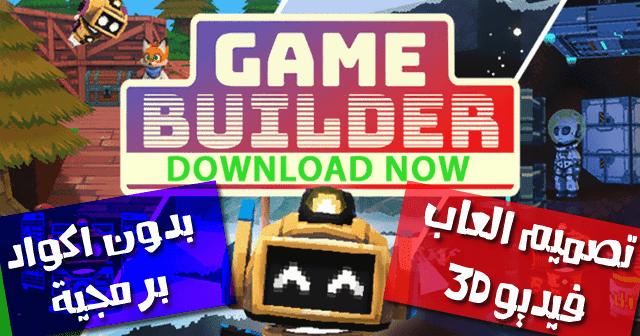 اداة مجانية من جوجل لصناعة العاب ثلاثية الابعاد Game Builder بدون اكواد برمجية