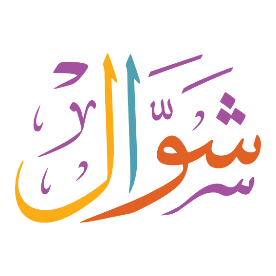 shawaal arabic calligraphy islamic illustration vector color download free svg eps