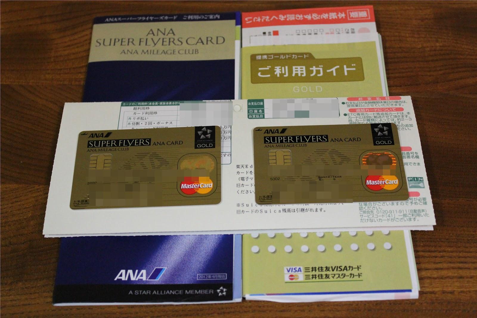 ずっと使える!ANAのSFC家族カードは絶対ゲット …