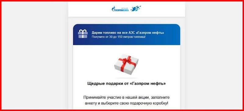 [Лохотрон] gazp.vip – отзывы, развод, мошенники! Щедрые подарки от «Газпром нефть»