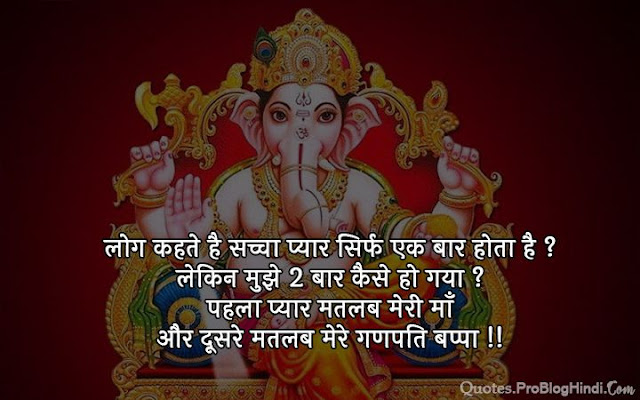 ganesh chaturthi quotes in hindi for facebook