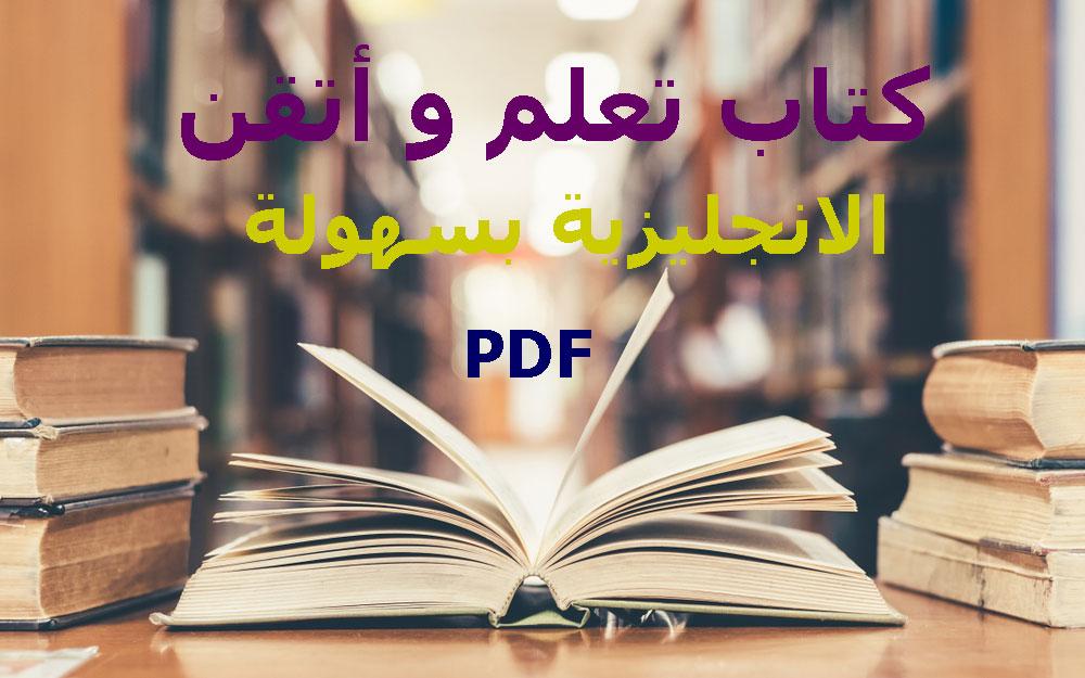 كتاب تعلم و أتقن اللغة الانجليزية بسهولة PDF Learn English Book