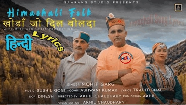 खोडाँ जो दिल बोलदा : Khodaan Jo Dil Bolada Lyrics Mohit Garg Himachali Song
