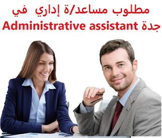 وظائف السعودية مطلوب مساعد/ة إداري  في جدة Administrative assistant