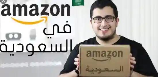 كود خصم امازون المشاهير أمازون السعودية 2021