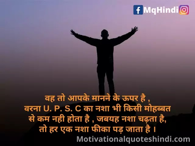 Upsc Thought In Hindi