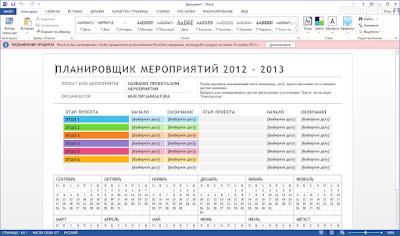 مايكروسوفت اوفيس 2013