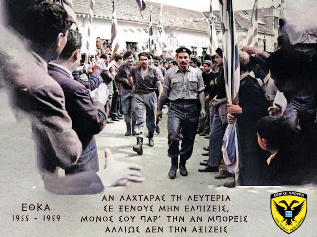 Εορτή 1ης Απριλίου – Ημερήσια Διαταγή Αρχηγού Εθνικής Φρουράς