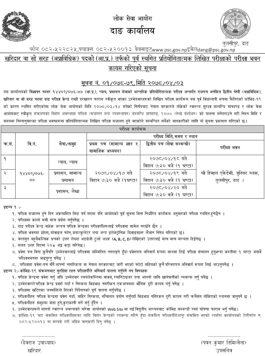 8) Lok Sewa Aayog Dang (Kharidar Second Phase Written Exam Center)