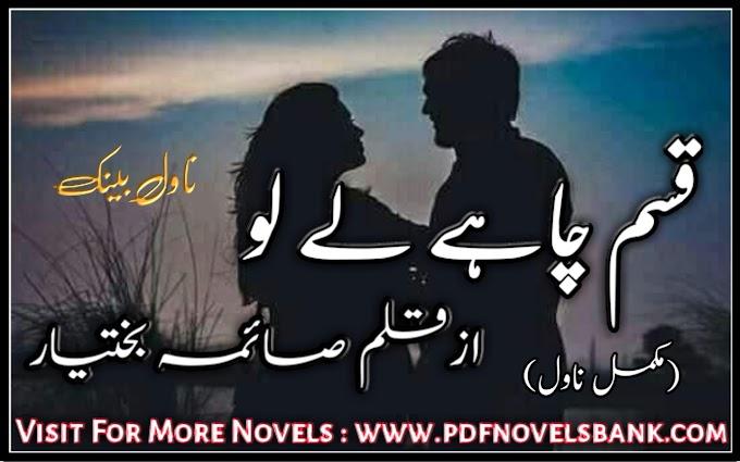 Qasam Chahe Le Lo Novel by Saima Bakhtiyar Complete Pdf Download