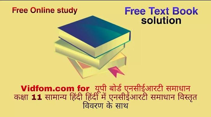 कक्षा 11 सामान्य हिंदी काव्य-साहित्य बहुविकल्पीय प्रश्न : एक हिंदी में
