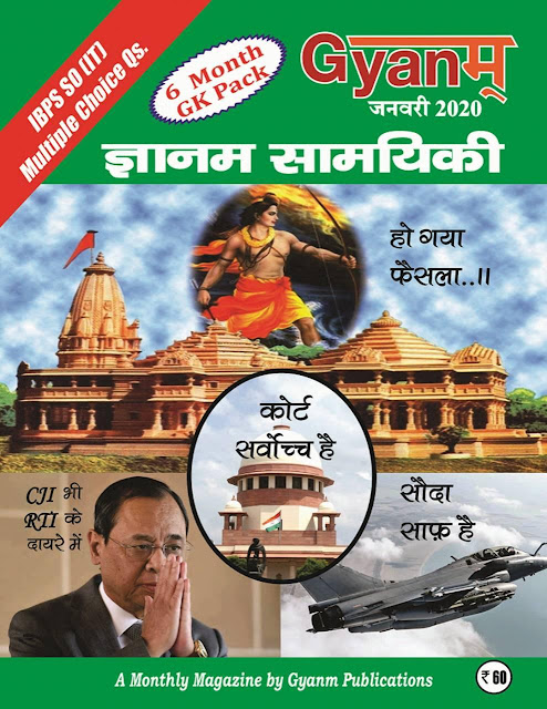 Gyanam Samyaki Current Affairs (January 2020) : For All Competitive Exam Hindi PDF Book