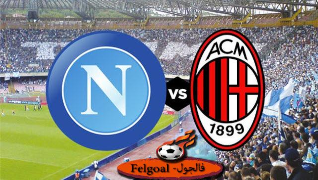 مباراة نابولي وميلان بتاريخ 12-07-2020 الدوري الايطالي