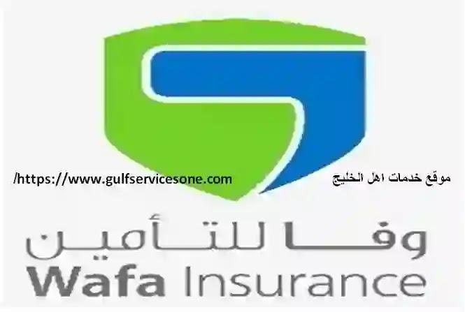 الشركة السعودية الهندية للتأمين التعاوني - وفاء للتأمين