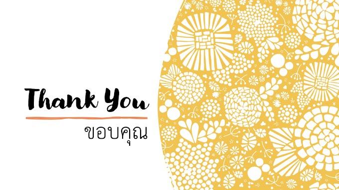 คำขอบคุณ