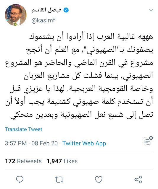 """فيصل القاسم ينتقد استخدام كلمة """"صهيوني"""" في الشتائم.. والناطق باسم نتنياهو: معه حق"""