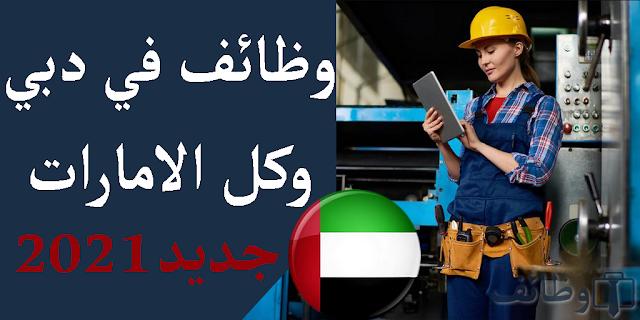 وظائف في دبي وكل الامارات جديد 2021