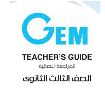 اجابات كتاب Gem  المراجعة النهائية والبوكليت للصف الثالث الثانوى2020