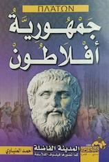 جمهورية أفلاطون ، أفلاطون