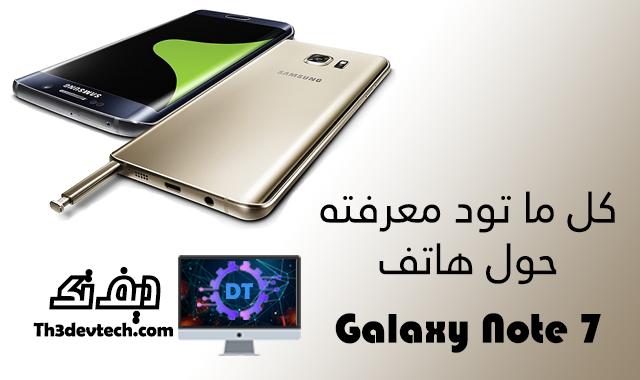 كل ما تود معرفته عن هاتف Galaxy Note 7