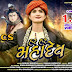 Geeta Rabari - Har Har Mahadev Gujarati song