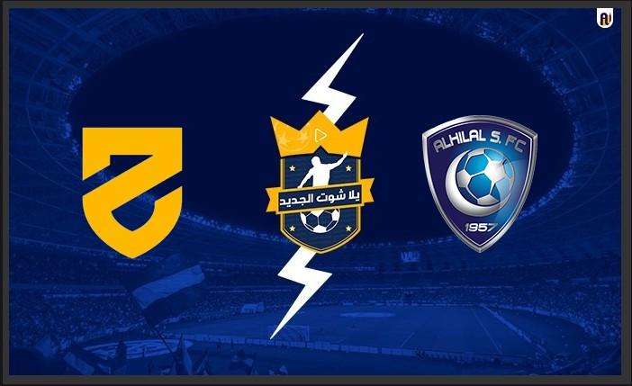 نتيجة مباراة الهلال والحزم اليوم يلا شوت في الدوري السعودي