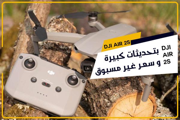DJI Air 2S بتحديثات كثيرة و سعر غير مسبوق