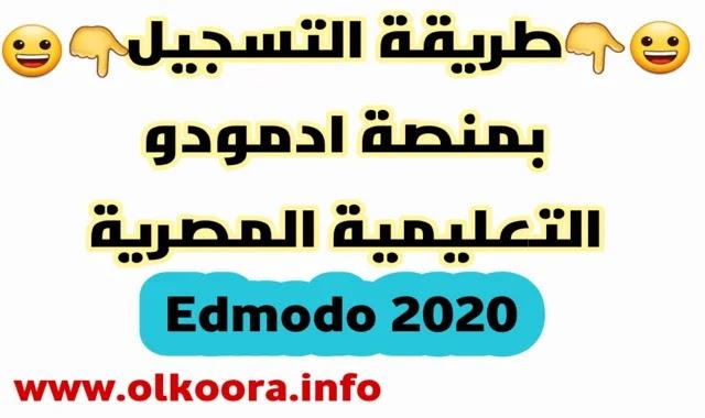 الدخول الى منصة ادمودو التعليمية و الاستفادة من منصة Edmodo 2020 للتعليم عن بعد