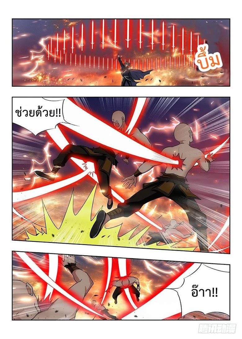 Strongest Anti M.E.T.A. - หน้า 7