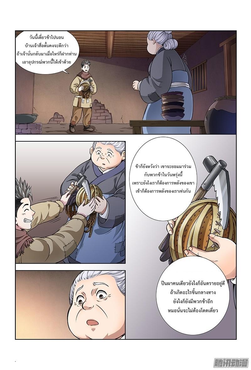 อ่านการ์ตูน Call Me God! 12 ภาพที่ 13
