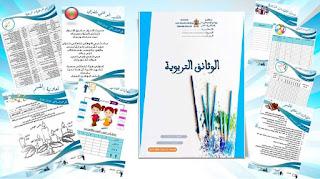 وثائق الأستاذ(ة) للموسم الدراسي 2020-2021 عربية - فرنسية في حلة رائعة
