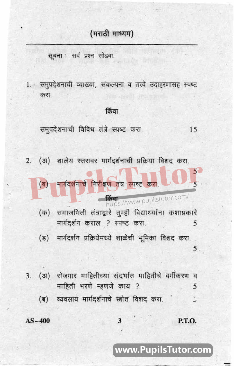 Career Information, Guidance And Counselling Question Paper In Marathi