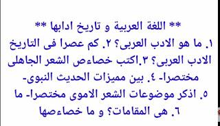 আলিম আরবি ১ম পত্র সাজেশন ২০২০ | আরবি ১ম পত্র আলিম সাজেশন ২০২০