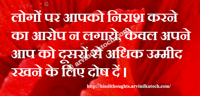 Hindi, Thought, Quote, Hope, Blame, उम्मीद, Defects, दोष