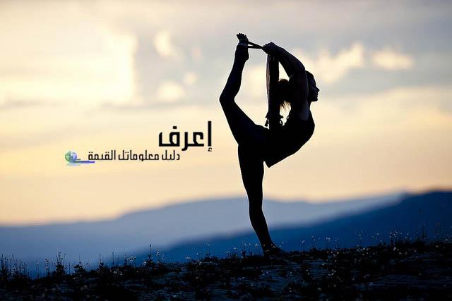 افضل حركات اليوغا لعلاج الآم الظهر