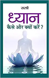 dhyan kaise aur kyon karen by sirshree tejparkhi,best yoga books in hindi, best ayurveda books in hindi,best meditation books in hindi