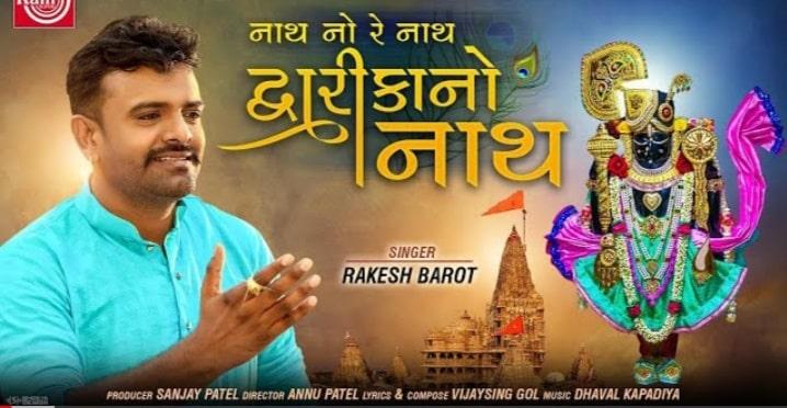 Nath No Re Nath Dwarikano Nath lyrics-Rakesh barot-song