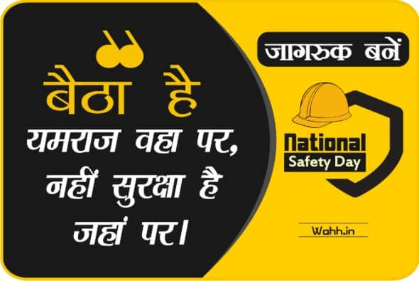 Motivational Safety Quotes In Hindi