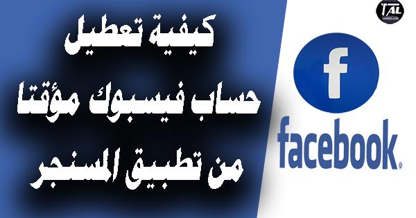 كيفية تعطيل حساب فيسبوك مؤقتا من تطبيق المسنجر